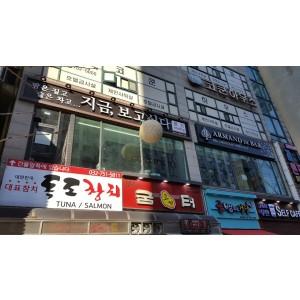 """인천 중구 운서동 """"지금, …"""